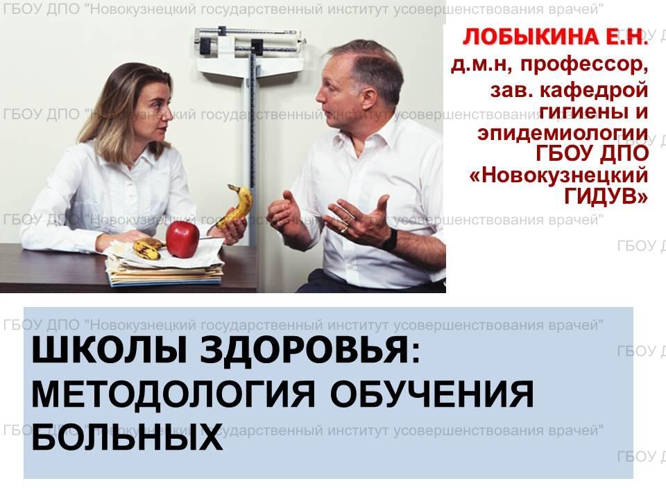 Школы здоровья  методология обучения больных — ГБУЗ РТ