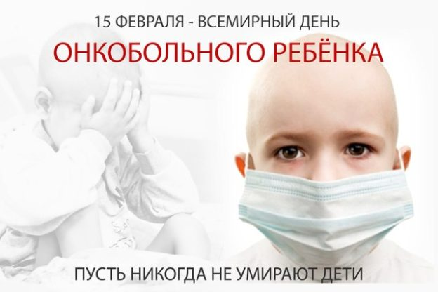 15 февраля — Всемирный день онкобольного ребенка