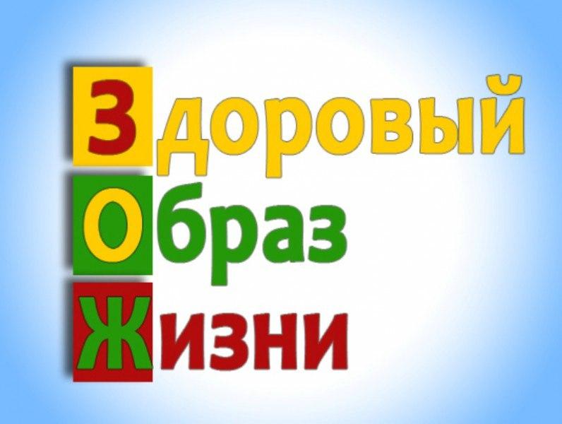Минздрав РФ определился с основными критериями здорового образа жизни,  которые должны выполняться одновременно, сообщил гендиректор Национального  ... 8d6545c237a